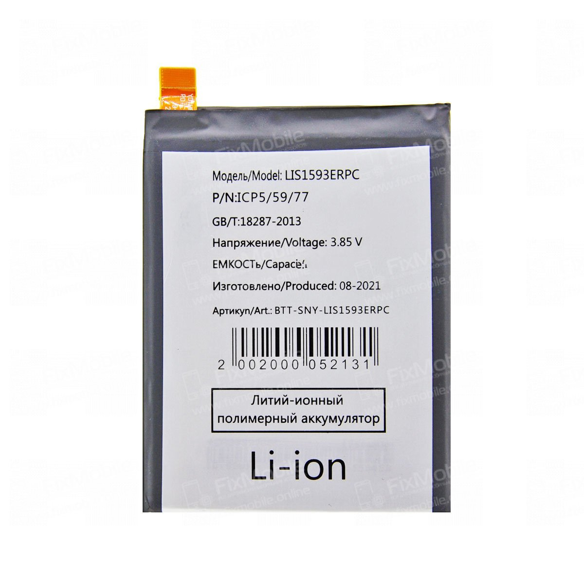 Аккумуляторная батарея для Sony Xperia Z5 (E6653) LIS1593ERPC